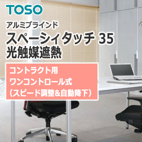 toso_alumi_newspacy_touch35-h