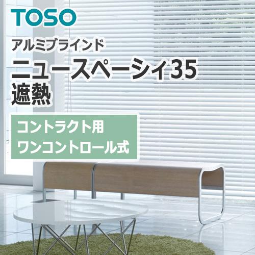 toso_alumi_newspacy35-shade