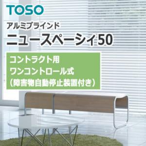 toso_alumi_newspacy50