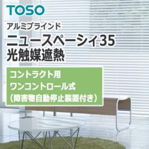 toso_alumi_newspacy35-h