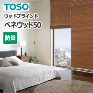 toso-woodbrind-venewood50-fire-prevention-ladercode