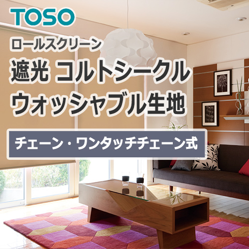 TOSO_coltseacle_washable_chain