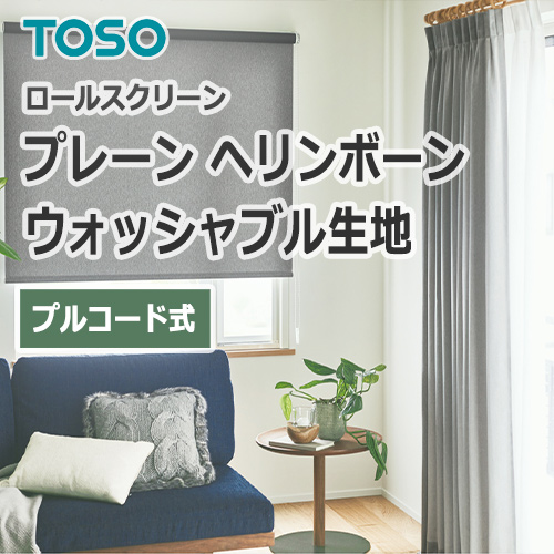 TOSO_herinbone_washable_pull