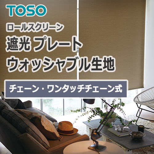 TOSO_plate_washable_chain