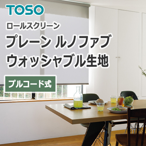 TOSO_runofab_washable_pull