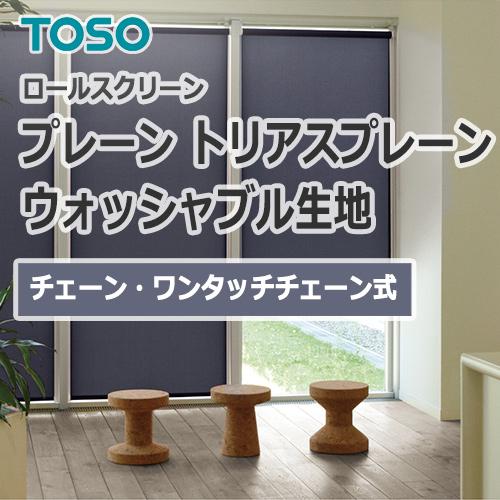 TOSO_toliasplain_washable_chain
