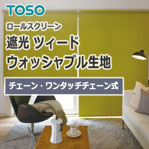 TOSO_tiede_washable_chain