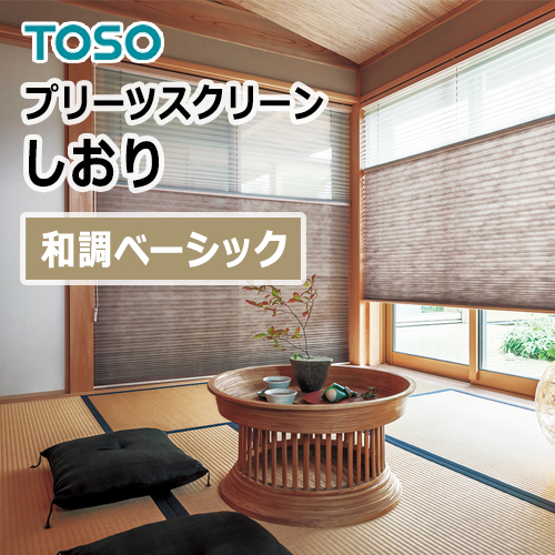 toso_pleated_screen_japanese_style_basic
