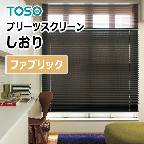 toso_pleated_screen_fabric