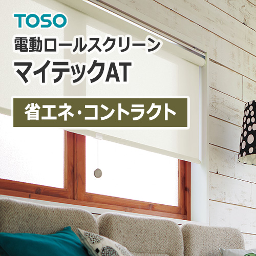 toso_rollsreen_mytech_at_energy_saving_contract