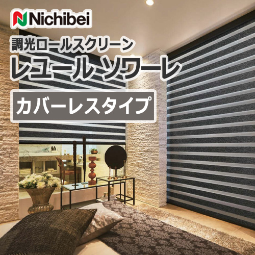 nichibei_tyoukourollscreen_rayure_soware_coverlesstype