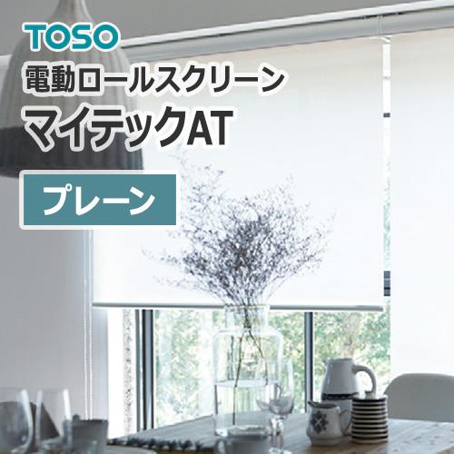 toso_rollsreen_mytech_at_plain