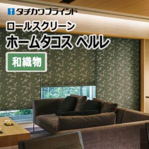 tachikawa_home_tacos_pelre_japanese_fabric