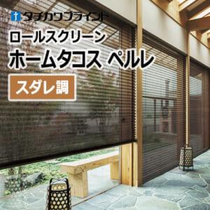 tachikawa_home_tacos_pelre_sudare