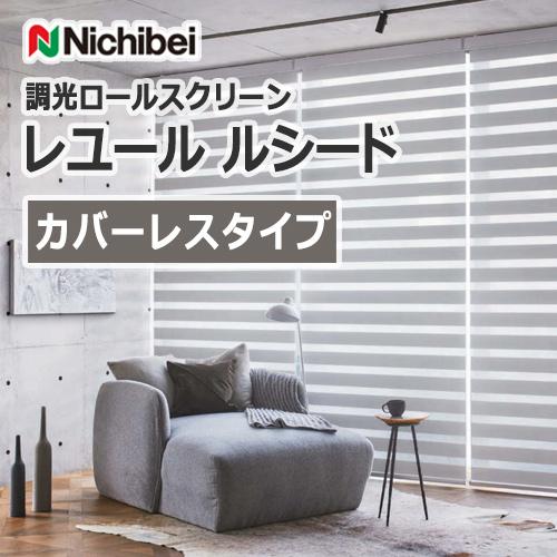 nichibei_tyoukourollscreen_rayure_rusheed_coverlesstype
