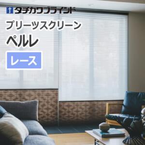 tachikawa_blind_pleats_screen_pelre_lace