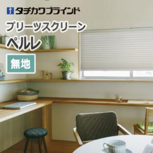 tachikawa_blind_pleats_screen_pelre_plain