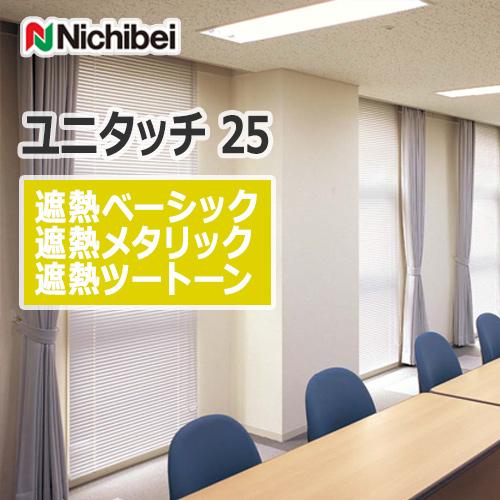 nichibei_venetian_blind_unitouch25_basic_etc