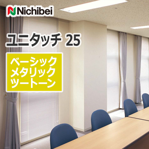 nichibei_venetian_blind_unitouch25