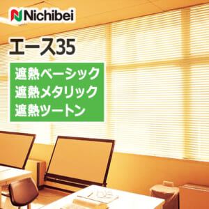 nichibei_venetian_blind_ace35_shield_basic