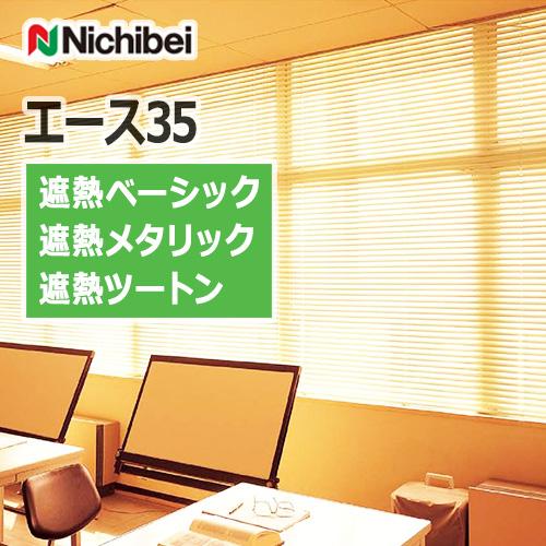 nichibei_venetian_blind_ace35_shield_basic