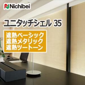 nichibei_venetian_blind_unitouchshell35_basic_etc
