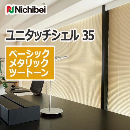 nichibei_venetian_blind_unitouchshell35_basic