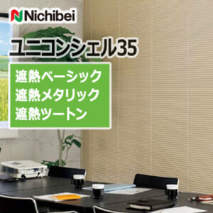 nichibei_venetian_blind_uniconshell35_shield_basic
