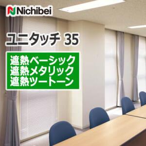 nichibei_venetian_blind_unitouch35_basic_etc