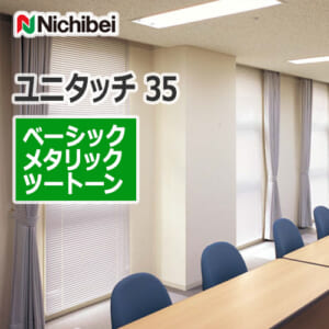 nichibei_venetian_blind_unitouch35_basic