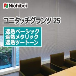 nichibei_venetian_blind_unitouchgurantsu25_basic_etc