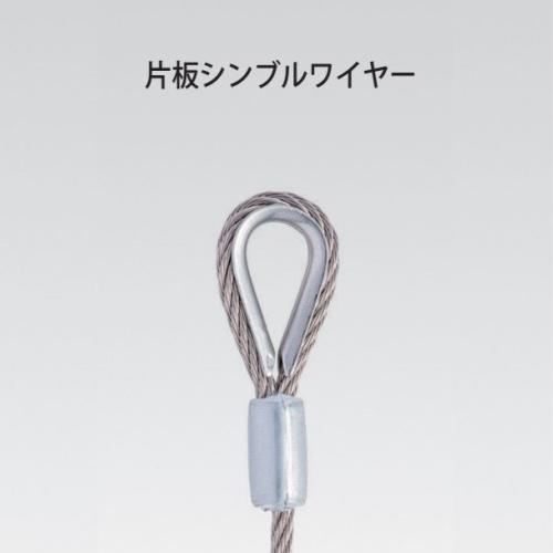 arakawa-simble-wire