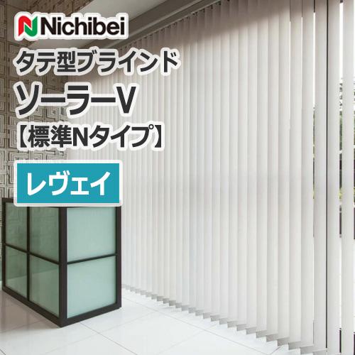 nichibei_blind_solar_v_basic_n_100_revei