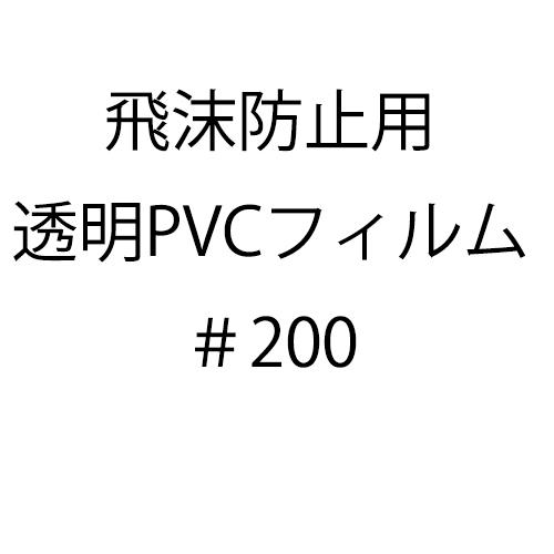PVC-film_200