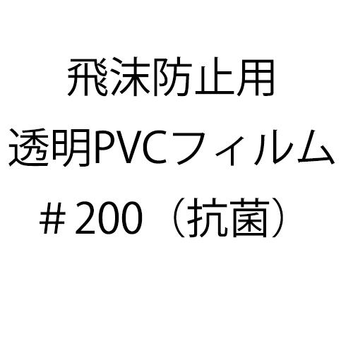 PVC-film_200etc