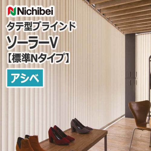 nichibei_blind_solar_v_basic_n_100_ashibe