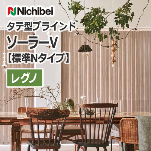 nichibei_blind_solar_v_basic_n_100_regno