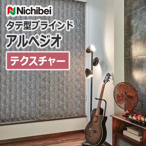 nichibei_blind_arpeggio_texture_single_style