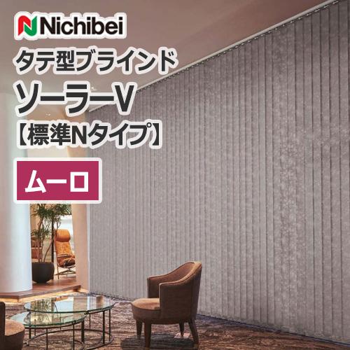nichibei_blind_solar_v_basic_n_100_muro