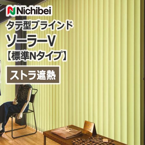 nichibei_blind_solar_v_basic_n_100_stra_heat_shield