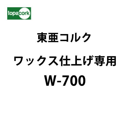 toua-wax-W-700