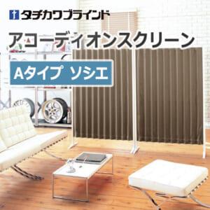tachikawa_accordion_screen_a_type_socie