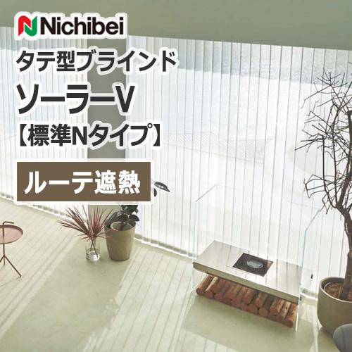 nichibei_blind_solar_v_basic_n_100_rute_heat_shield