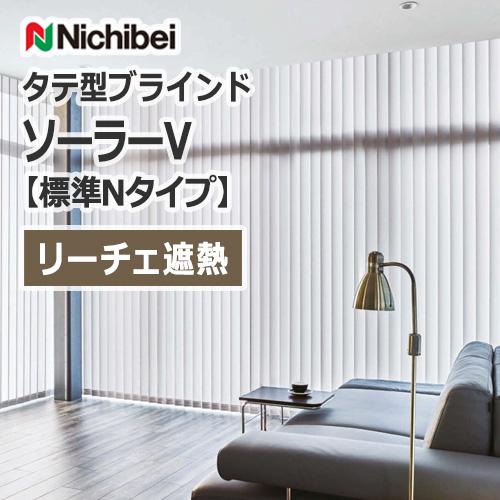 nichibei_blind_solar_v_basic_n_100_leeche_heat_shield