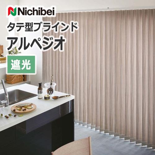 nichibei_blind_arpeggio_blackout_single_style