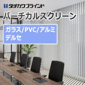 tachikawa_blind_vertical_blind_delse_100