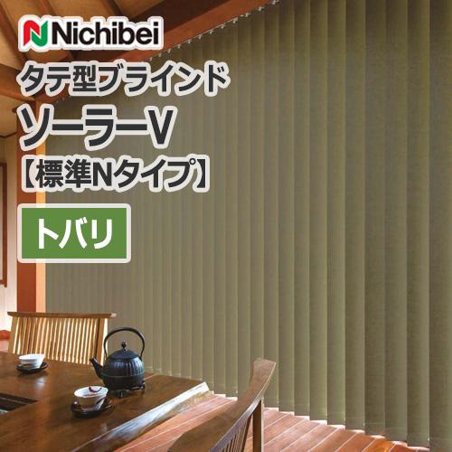 nichibei_blind_solar_v_basic_n_100_tobari