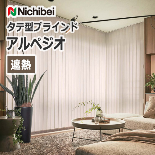 nichibei_blind_arpeggio_heatshield_single_style