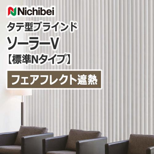 nichibei_blind_solar_v_basic_n_100_fairflect_heat_shield