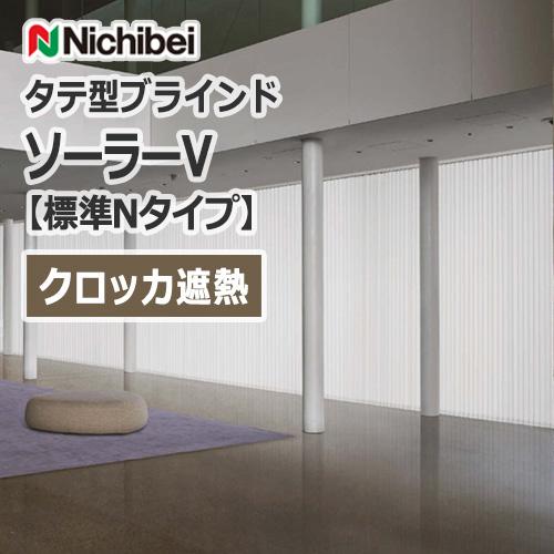 nichibei_blind_solar_v_basic_n_100_crokka_heat_shield
